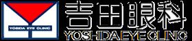 吉田眼科|愛媛県松山市|089-926-6800